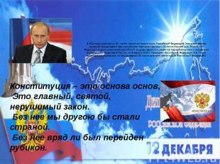 В 2013 году отмечается 20 –летие принятия Конституции Российской Федерации. Учит