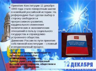 Принятие Конституции 12 декабря 1993 года стало поворотным шагом в новейшей росс