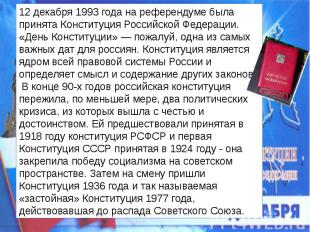 12 декабря 1993 года на референдуме была принята Конституция Российской Федераци