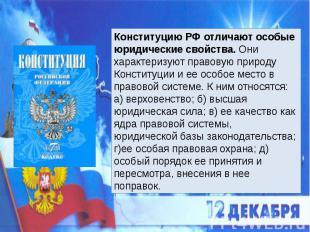 Конституцию РФ отличают особые юридические свойства. Они характеризуют правовую