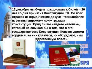 12 декабря мы будем праздновать юбилей - 20 лет со дня принятия Конституции РФ.