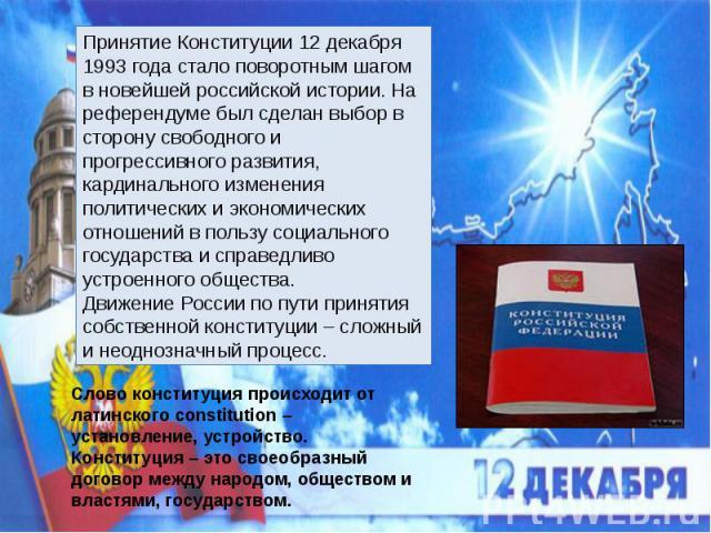 Принятие Конституции 12 декабря 1993 года стало поворотным шагом в новейшей российской истории. На референдуме был сделан выбор в сторону свободного и прогрессивного развития, кардинального изменения политических и экономических отношений в пользу с…