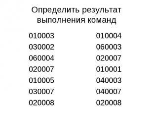Определить результат выполнения команд 01000303000206000402000701000503000702000