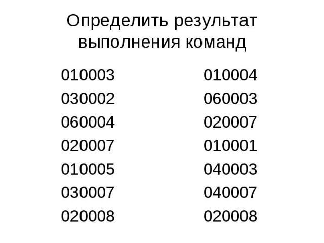 Определить результат выполнения команд 010003030002060004020007010005030007020008 010004060003020007010001040003040007020008