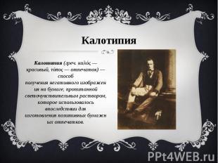 Калотипия Калотипия(греч.καλός— красивый,τύπος— отпечаток)— способ получен