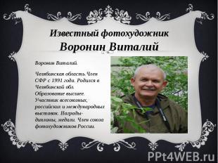 Известный фотохудожникВоронин Виталий Воронин Виталий.Челябинская область.Член С