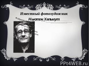Известный фотохудожникНьютон Хельмут Немецкий и австралийский фотограф и фотохуд