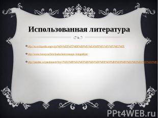 Использованная литература http://ru.wikipedia.org/wiki/%D4%EE%F2%EE%E8%F1%EA%F3%