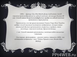 1839г. – француз Луи-Жак Манде Дагер опубликовал способ получения фотоизображени