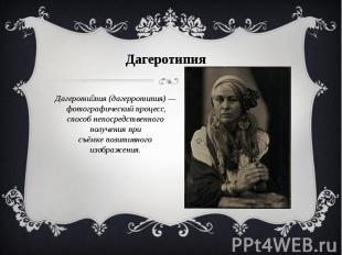 Дагеротипия Дагеротипия(дагерротипия)—фотографический процесс, способ непосре