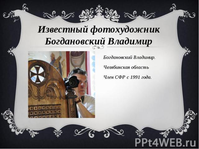 Богдановский Владимир.Челябинская областьЧлен СФР с 1991 года.