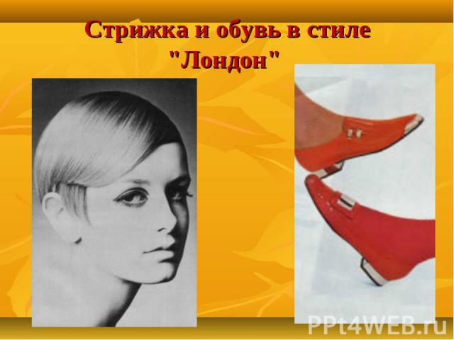 Стрижка и обувь в стиле