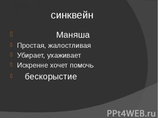 синквейн МаняшаПростая, жалостливаяУбирает, ухаживаетИскренне хочет помочь беско