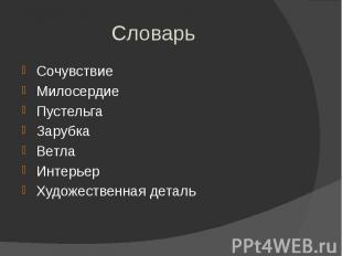 Словарь СочувствиеМилосердиеПустельгаЗарубкаВетлаИнтерьерХудожественная деталь