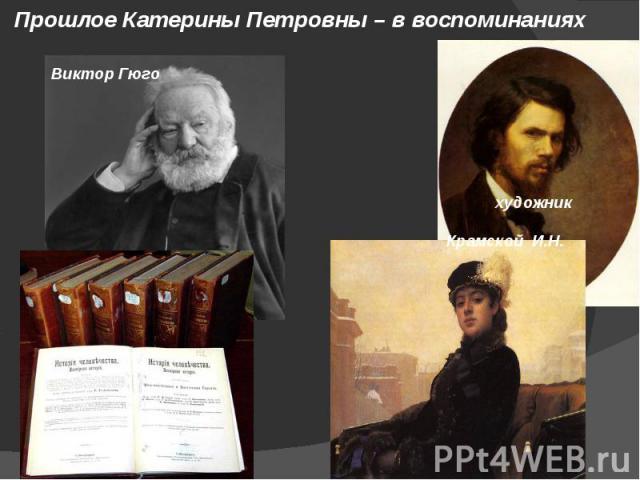 Прошлое Катерины Петровны – в воспоминаниях