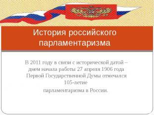 История российского парламентаризма В 2011 году в связи с исторической датой – д