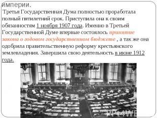 Третья Государственная Дума полностью проработала полный пятилетний срок. Присту