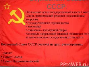 Верховный Совет СССР. Это высший орган государственной власти Советского Союза,