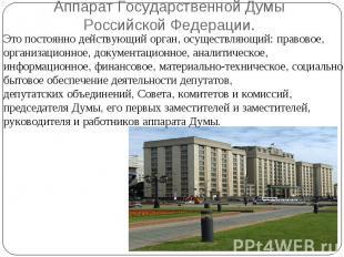 Аппарат Государственной Думы Российской Федерации. Это постоянно действующий орг