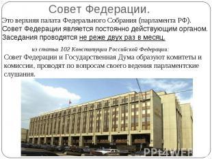 Совет Федерации. Это верхняяпалата Федерального Собрания(парламентаРФ).Совет