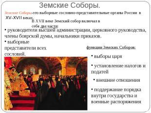 Земские Соборы-это выборные сословно-представительные органы России в XV-XVII ве
