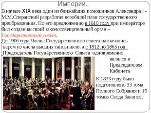 В начале XIX века один из ближайших помощников Александра I - М.М.Сперанский раз