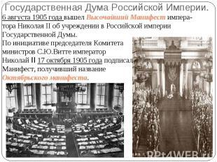 6 августа 1905 года вышел Высочайший Манифест импера-тора Николая II об учрежден