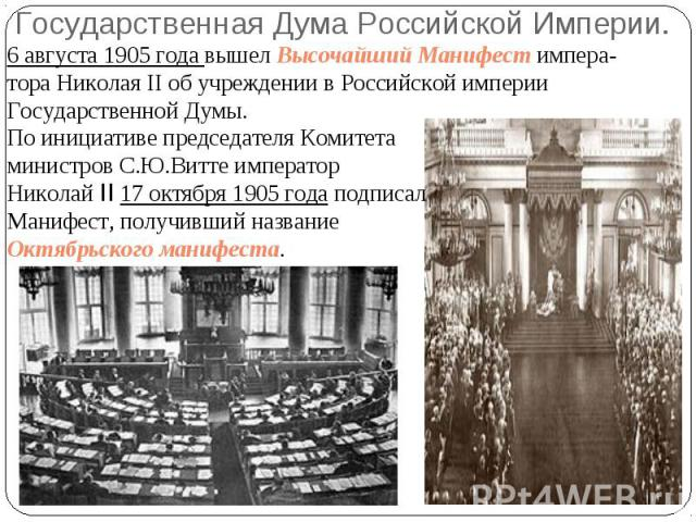 6 августа 1905 года вышел Высочайший Манифест импера-тора Николая II об учреждении в Российской империи Государственной Думы. По инициативе председателя Комитета министров С.Ю.Витте император Николай II 17 октября 1905 года подписал Манифест, получи…