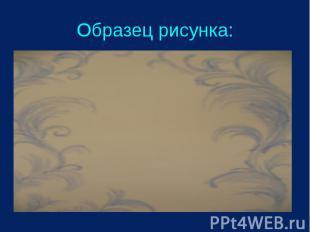 Образец рисунка:
