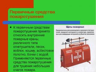 Первичные средства пожаротушения К первичным средствам пожаротушенияпринято отн