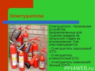 Огнетушители Огнетушители- технические устройства, предназначенные для тушения