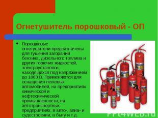 Огнетушитель порошковый - ОП Порошковые огнетушителипредназначены для тушения з