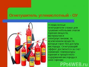 Огнетушитель углекислотный - ОУ Углекислотные огнетушителислужат для тушения не
