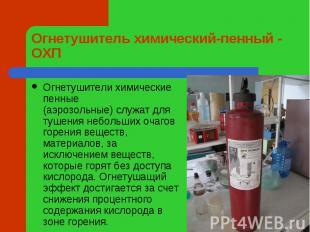 Огнетушитель химический-пенный - ОХП Огнетушителихимические пенные (аэрозольные