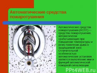 Автоматические средства пожаротушения Автоматические средства пожаротушения (АСП