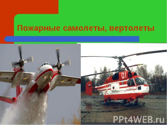Пожарные самолеты, вертолеты