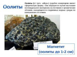 Оолиты Оолиты (от греч. «яйцо») подобно конкрециям имеют сферическую форму. Они