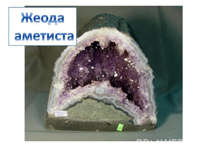 Жеода аметиста