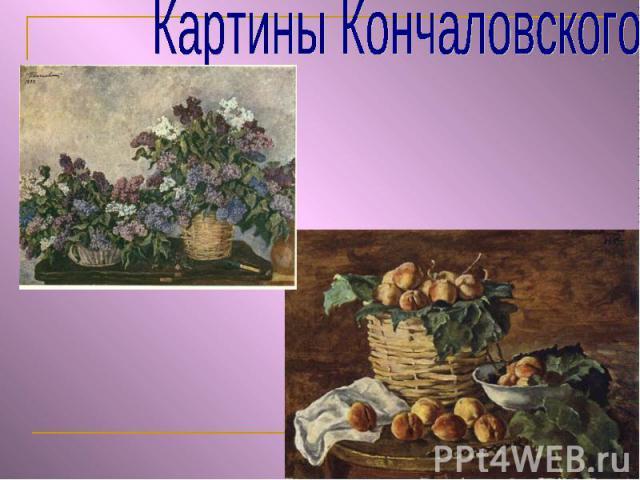 Картины Кончаловского