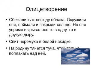 Олицетворение Сбежались отовсюду облака. Окружили они, поймали и закрыли солнце.