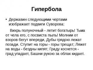 Державин следующими чертами изображает подвиги Суворова: Вихрь полуночный - лети