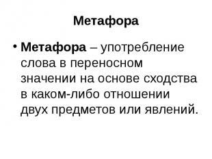 МетафораМетафора – употребление слова в переносном значении на основе сходства в