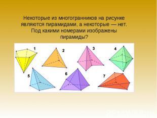 Некоторые из многогранников на рисунке являются пирамидами, а некоторые — нет. П