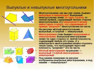 Выпуклые и невыпуклые многоугольники Многоугольники, как мы уже знаем, бывают вы