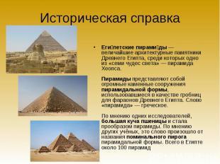 Историческая справка Египетские пирамиды— величайшие архитектурные памятники Др