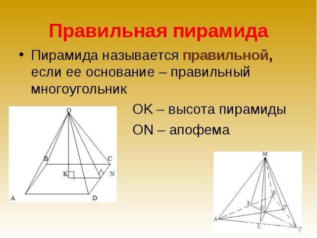 Правильная пирамида Пирамида называется правильной, если ее основание – правильный многоугольник OK – высота пирамиды ON – апофема