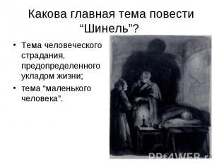 """Какова главная тема повести """"Шинель""""? Тема человеческого страдания, предопределе"""