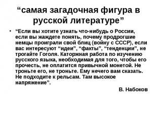 """""""самая загадочная фигура в русской литературе"""" """"Если вы хотите узнать что-нибудь"""