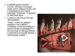 К живой душе взывает Гоголь, потому что вокруг чаще всего свиные рыла, как в кош