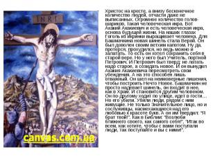 Христос на кресте, а внизу бесконечное количество людей, отчасти даже не выписан